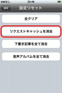 iPhoneApp_faq_01.png