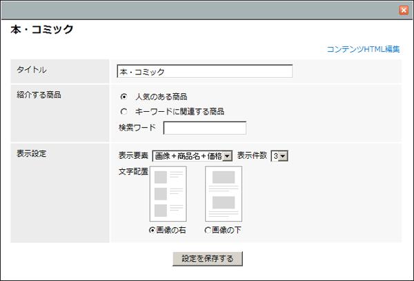 商品紹介設定画面
